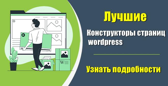 Конструктор страниц wordpress 4 лучших