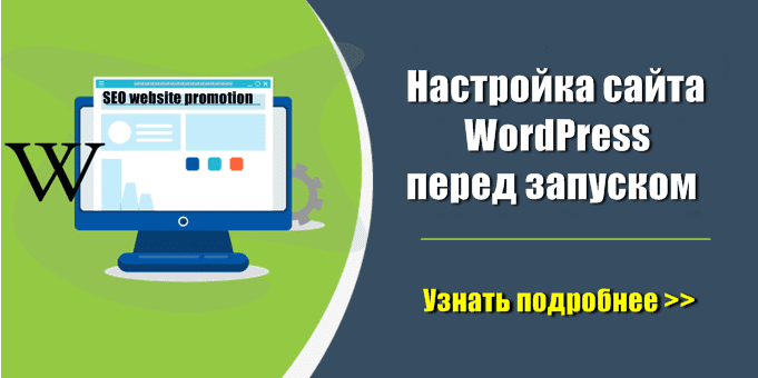 Настройка сайта WordPress перед запуском