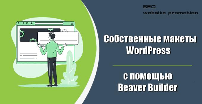 Собственные макеты WordPress с помощью Beaver Builder