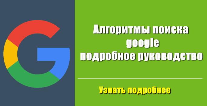 Алгоритмы поиска google подробное руководство
