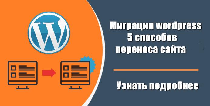 Миграция wordpress 5 способов переноса сайта