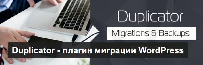 плагин миграции дубликатор