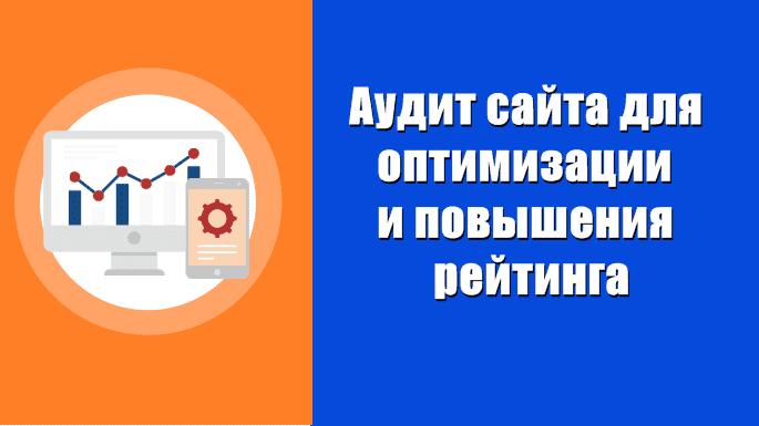 Аудит сайта для оптимизации и повышения рейтинга