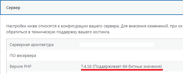 версия PHP 7.4.16
