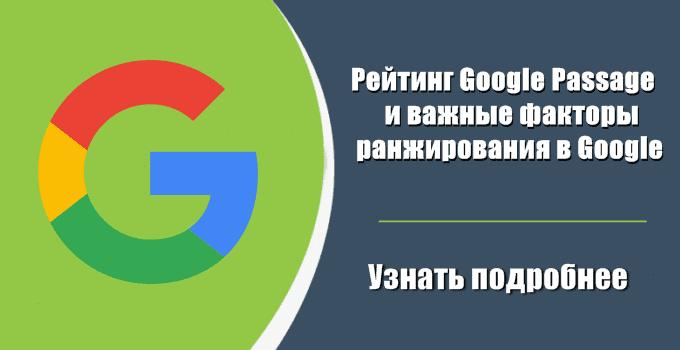 Рейтинг Google Passage и факторы ранжирования в Google
