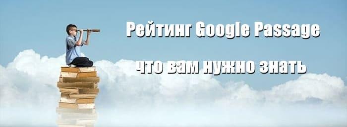 Рейтинг Google Passage