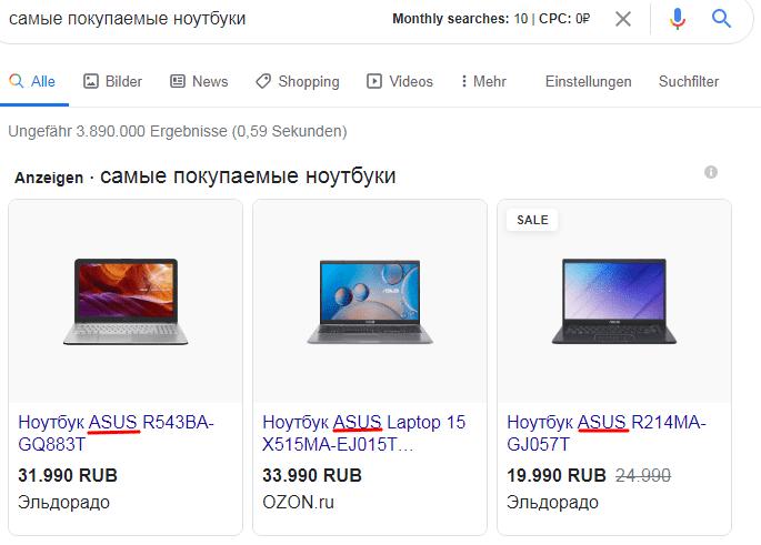 самые покупаемые ноутбуки