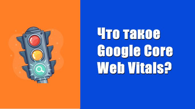 Что такое Google Core Web Vitals?