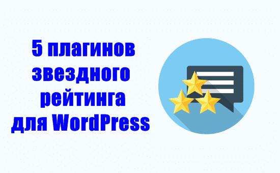 5 плагинов звездного рейтинга для WordPress