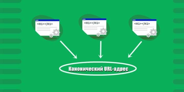 Канонический URL-адрес