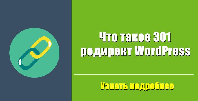 Что такое 301 редирект WordPress