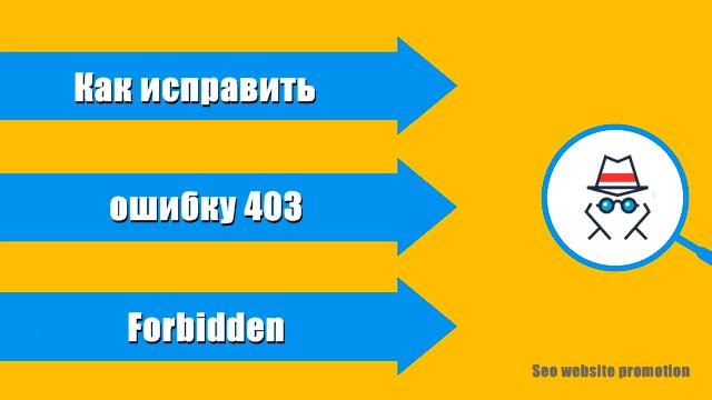 Как исправить ошибку 403 — 2 эффективных метода