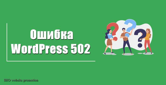 Ошибка WordPress 502 плохой шлюз