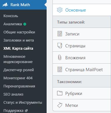 создать карту сайта
