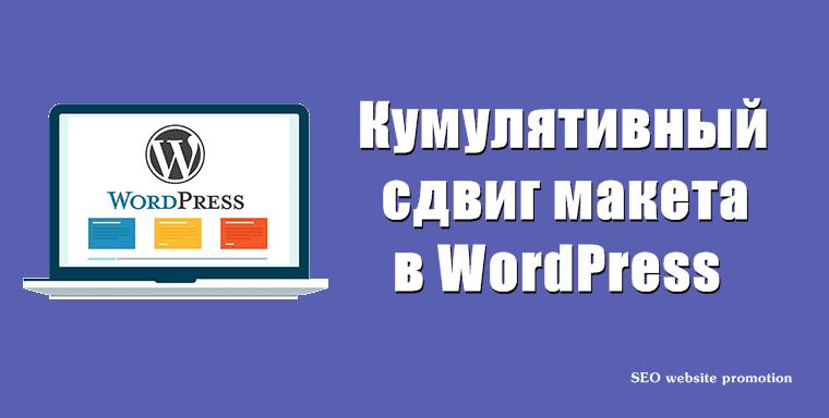 Кумулятивный сдвиг макета в WordPress (3 способа исправить)